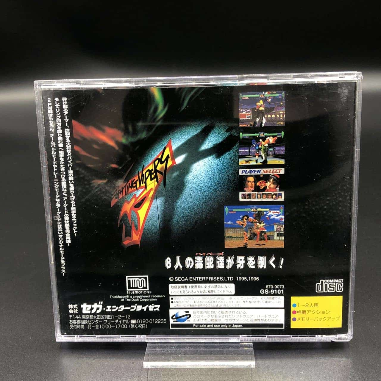 Fighting Vipers (Import Japan) (Komplett) (Sehr gut) Sega Saturn