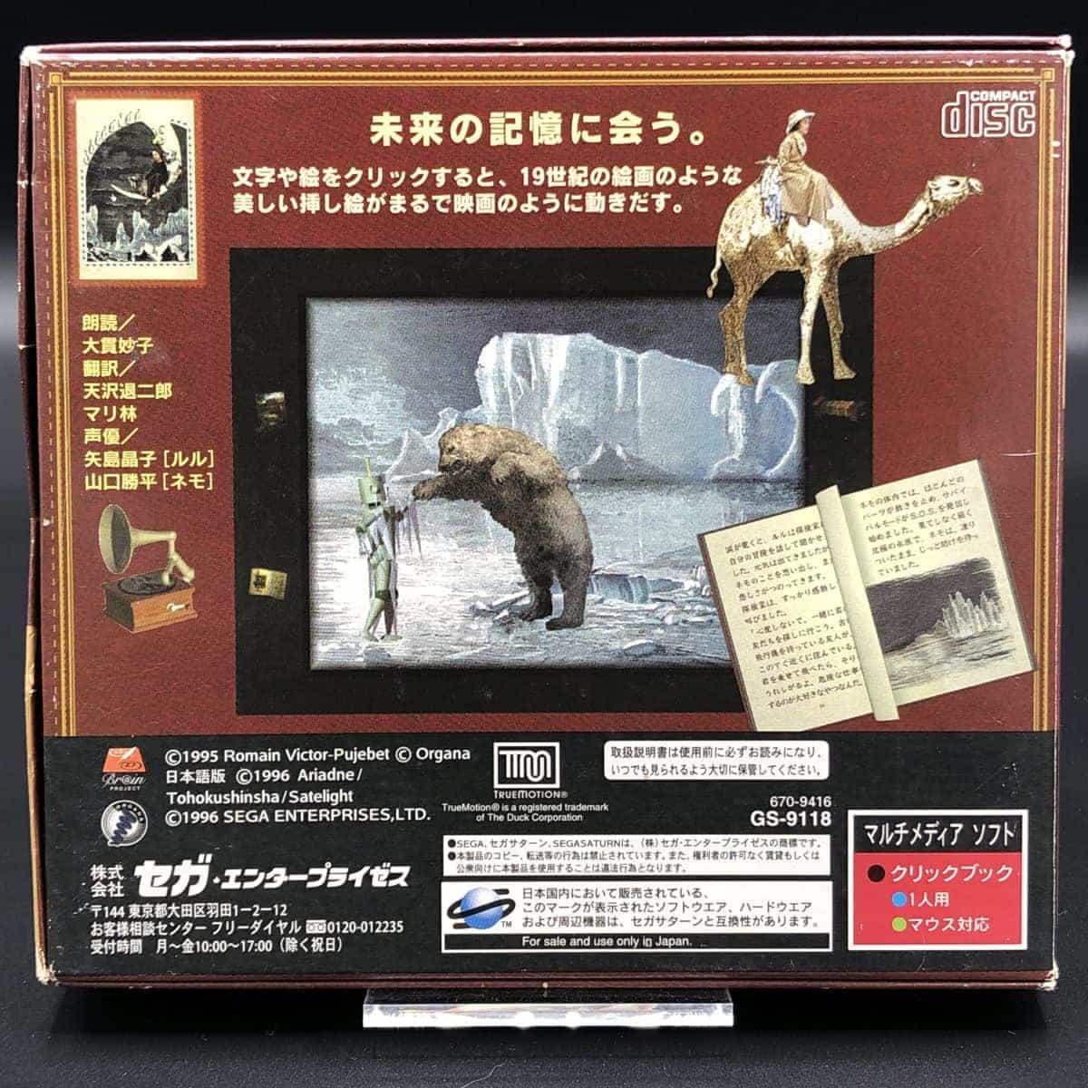 The Book of Lulu (Import Japan) (Komplett) (Gut) Sega Saturn