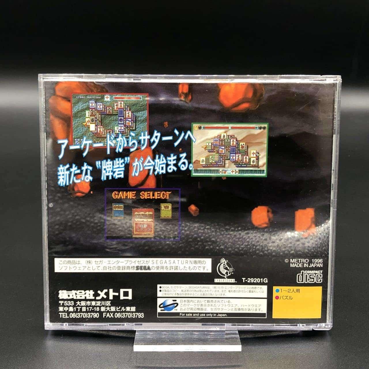 Daitoride (Import Japan) (Komplett mit Spine) (Sehr gut) Sega Saturn