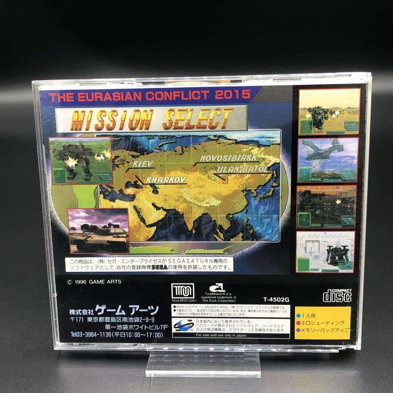 Gungriffon (Import Japan) (Komplett mit Spine) (Sehr gut) Sega Saturn