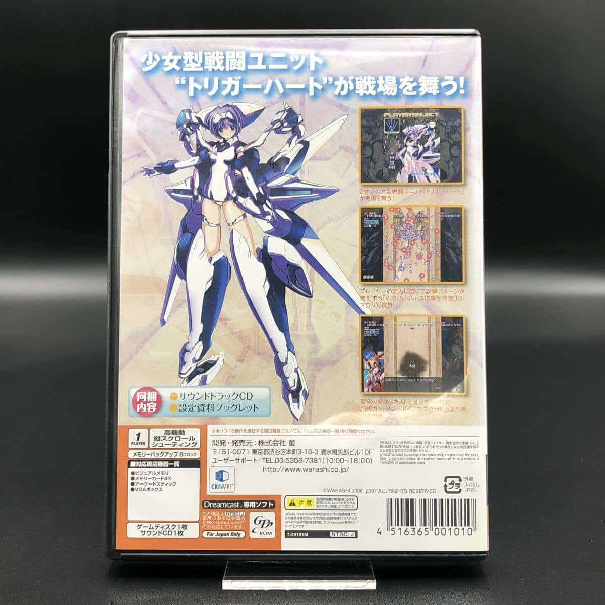 Triggerheart Exelica (Komplett) (Sehr gut) Sega Dreamcast