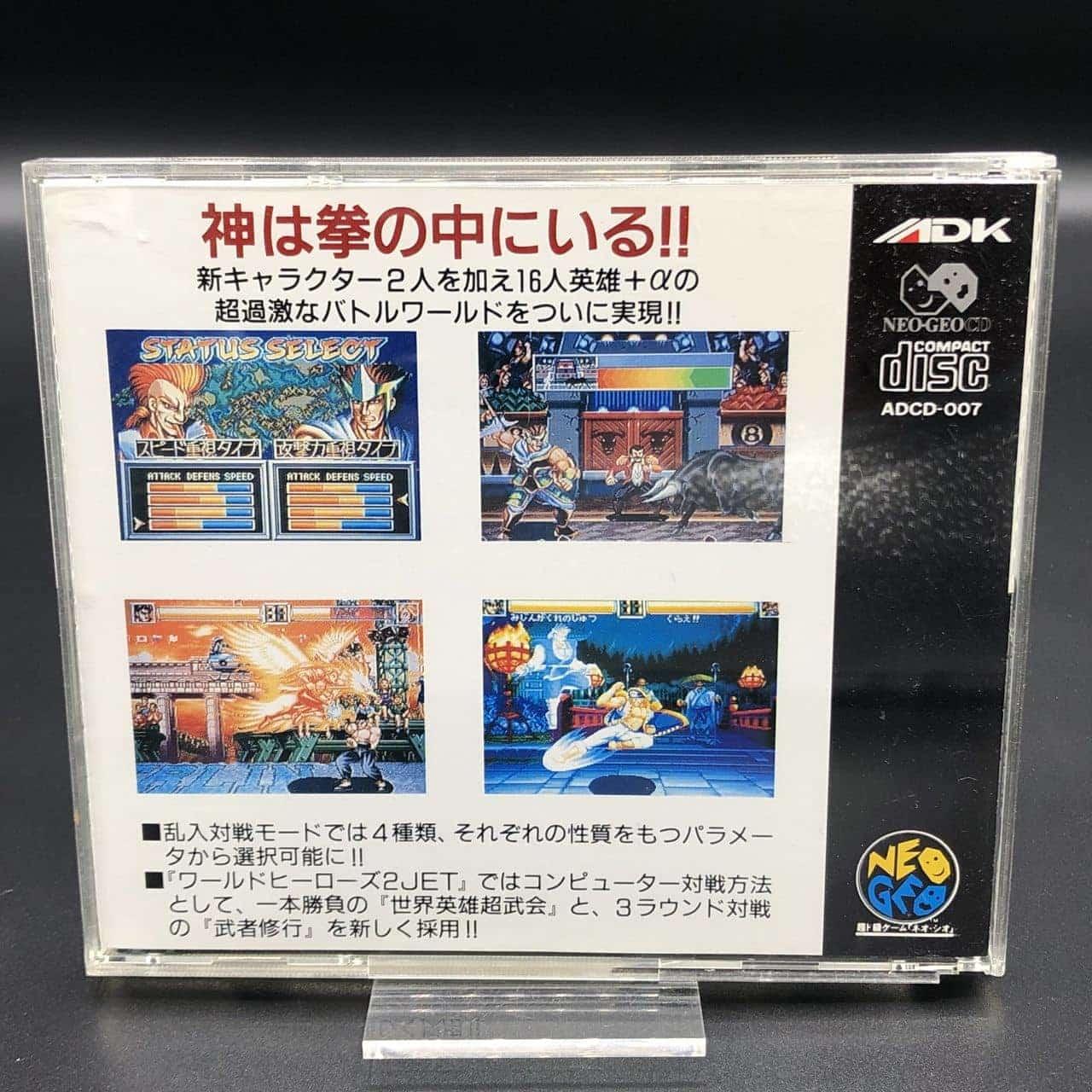 World Heroes 2 (ohne Spine, ohne Reg. Card) (Sehr gut) Neo Geo CD
