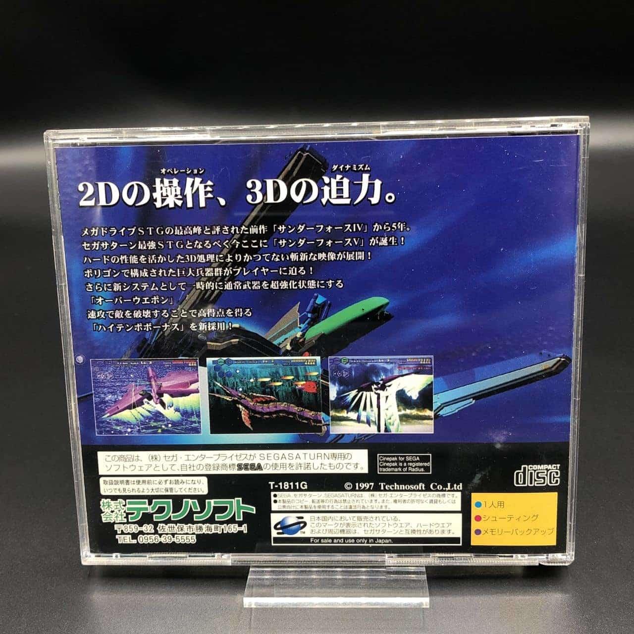 Thunder Force V (Import Japan) (Komplett mit Spine) (Sehr gut) Sega Saturn