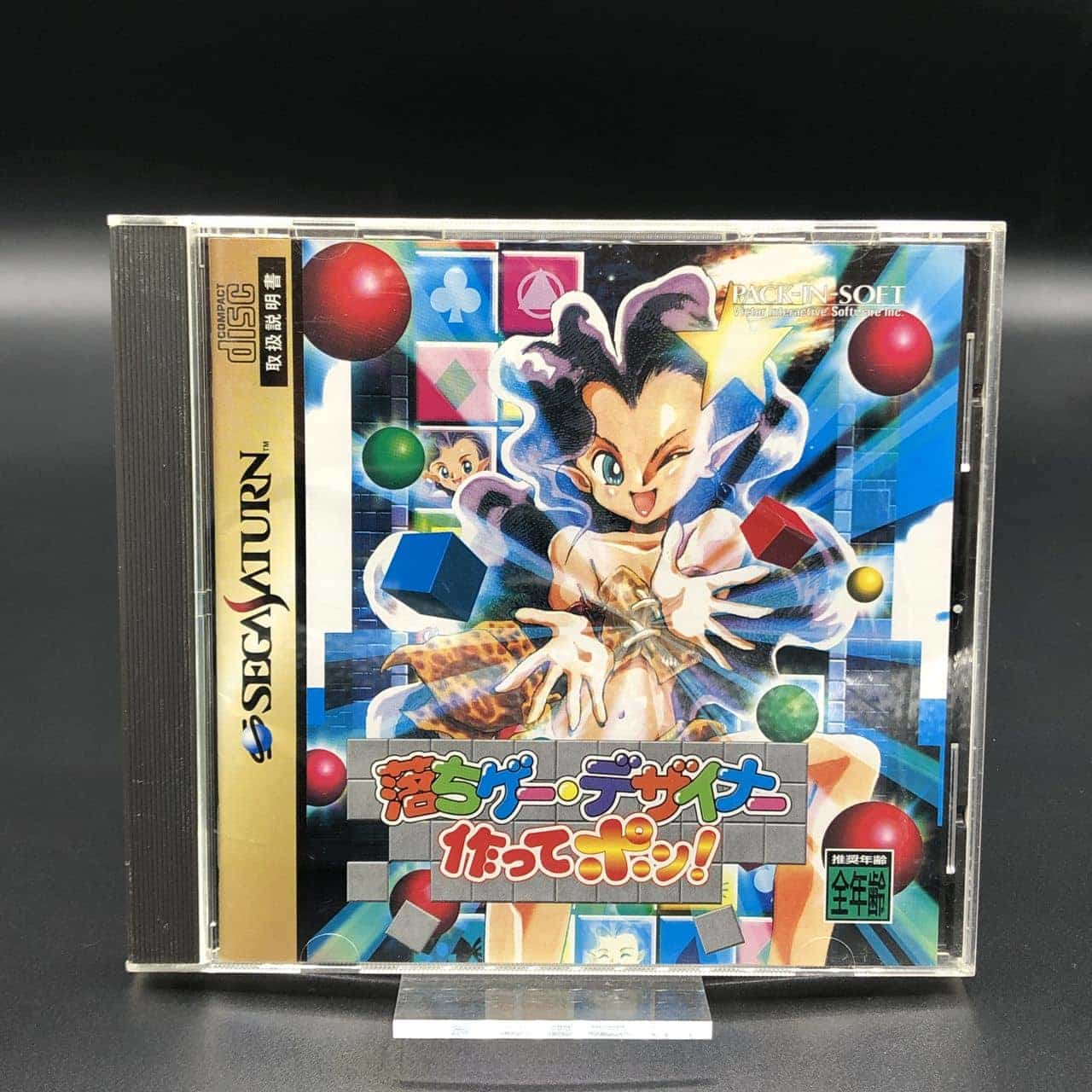 Ochige Designer Tsukutte Pon (Import Japan) (Komplett) (Sehr gut) Sega Saturn
