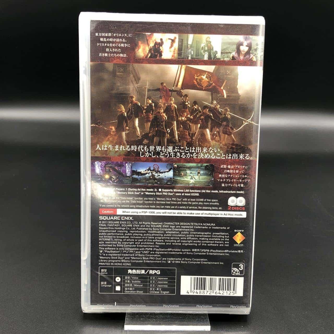 PSP Final Fantasy Type 0 (Import Japan) (NEU) Sony PlayStation Portable