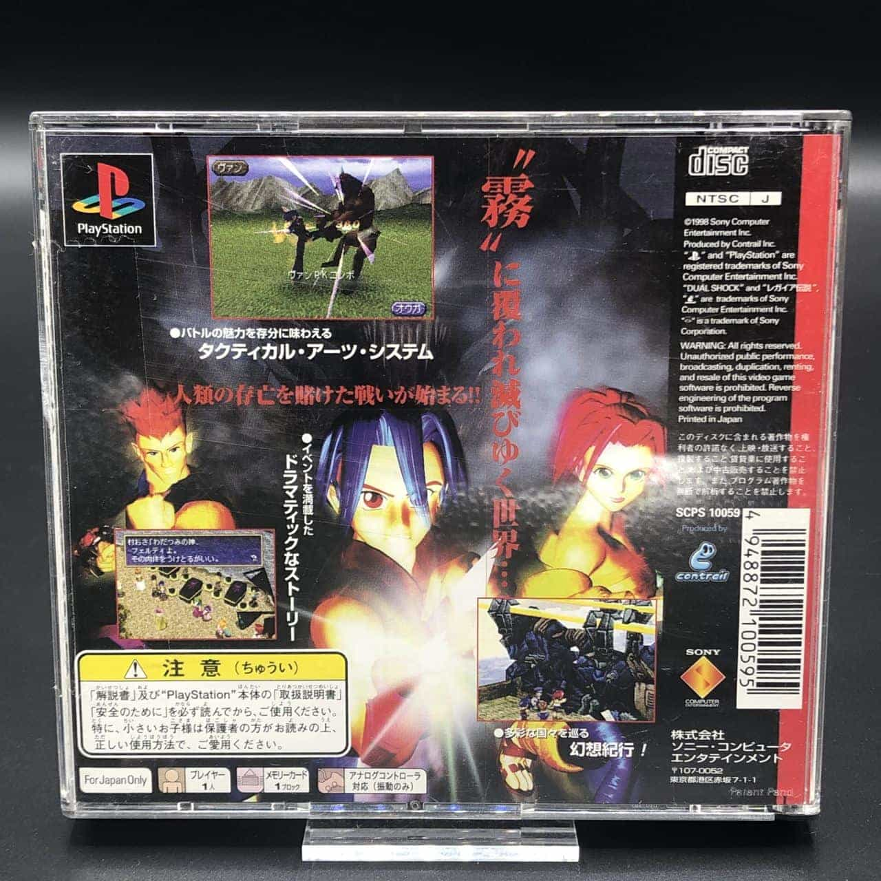 PS1 The Legaia (Import Japan) (Komplett) (Gut) Sony PlayStation 1